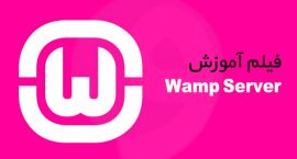 آموزش Wamp Server