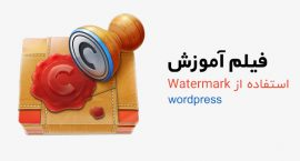 افزونه Easy Watermark