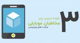 افزونه ضروری برای مخاطبان موبایلی