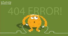 ترمیم صفحات 404
