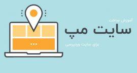 آموزش ایجاد سایت مپ برای وردپرس