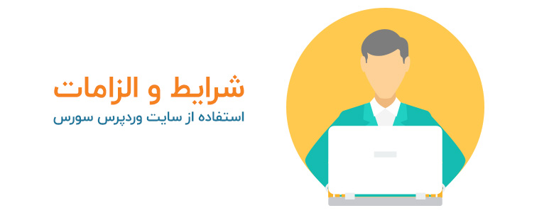 قوانین و مقررات سایت آموزش ووکامرس وردپرس سورس