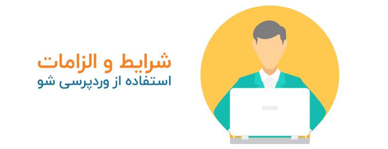 قوانین و مقررات سایت وردپرسی شو