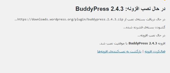 install-plugins-4