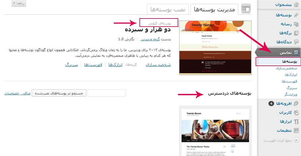 آموزش تصویری نصب قالب در وردپرس