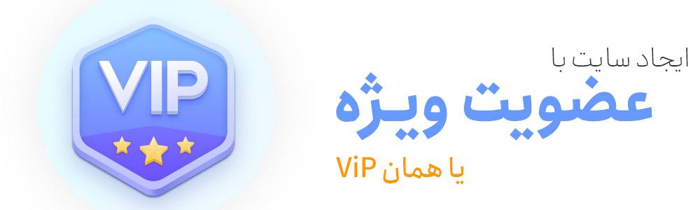 ایجاد سایت ViP برای کسب درآمد از وردپرس