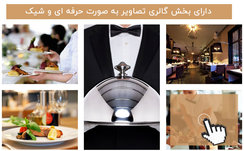 قالب رستوران حرفه ای