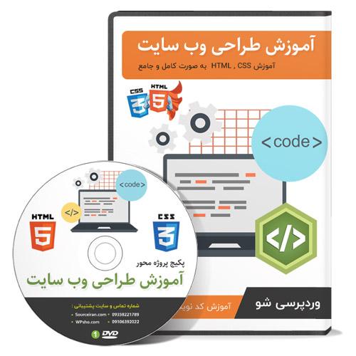 آموزش کامل طراحی وب سایت