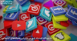 ۱۰ دیدگاه اشتباه رایج در بازاریابی شبکههای اجتماعی