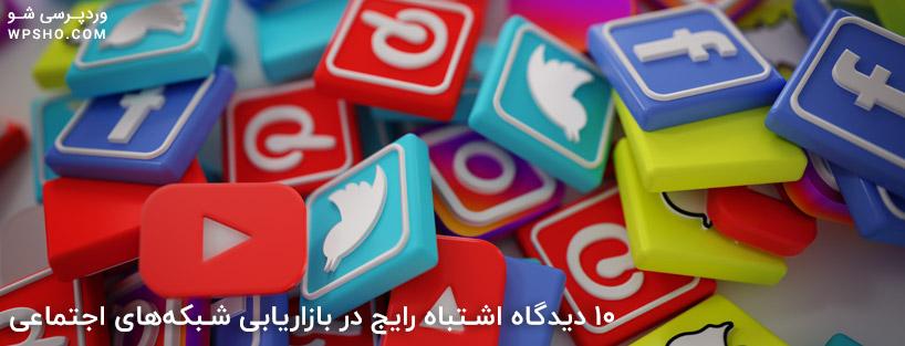 اشتباهات در بازاریابی شبکههای اجتماعی