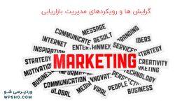 گرایش ها و رویکردهای مدیریت بازاریابی
