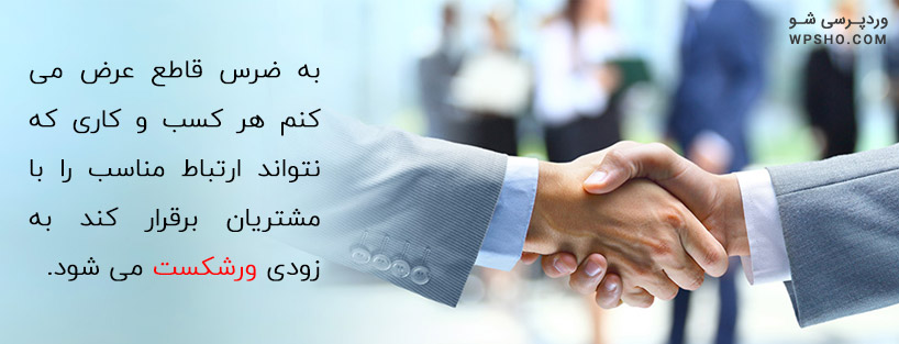 ارتباط مناسب با مشتریان