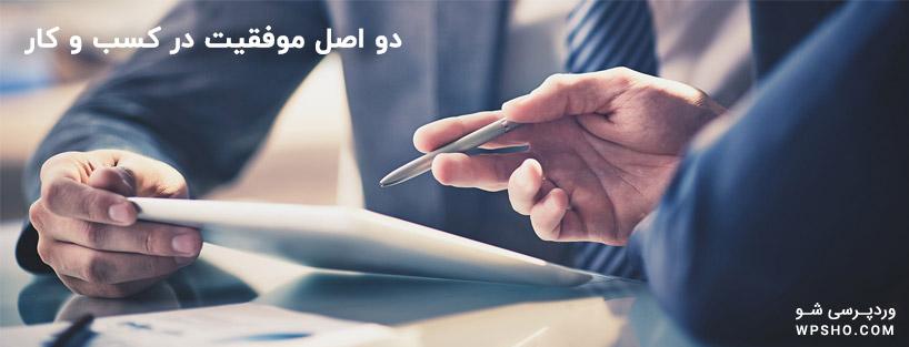 دو اصل موفقیت در کسب و کار