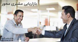 آموزش بازاریابی مشتری محور