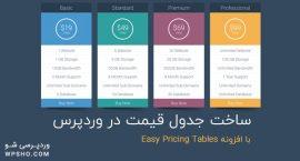 افزونه Easy Pricing Tables
