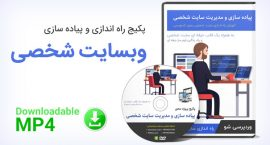 پیاده سازی سایت شخصی