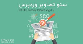 افزونه PB SEO Friendly Images