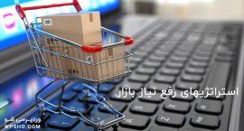 استراتژیهای رفع نیاز بازار