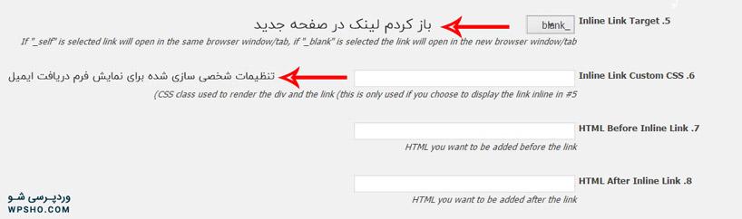 تنظیمات افزونه Email Before Download