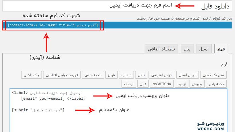 افزونه فرم ساز contact form 7 برای عضویت و دانلود