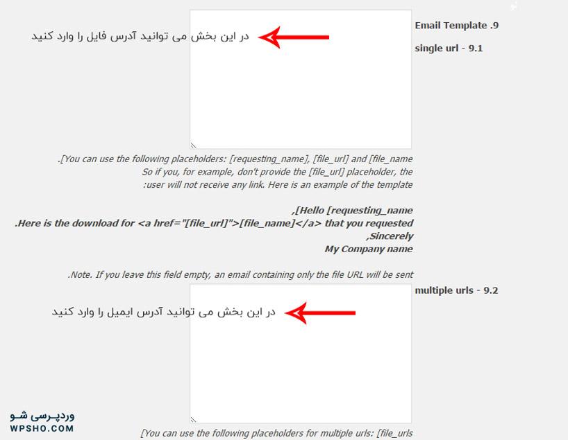 تنظیمات افزونه عضویت و ارسال ایمیل