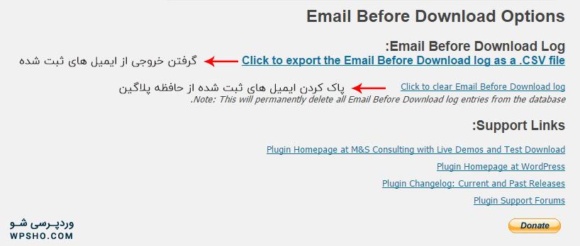 خروجی گرفتن از Email Before Download
