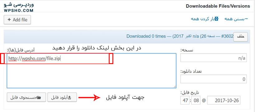 افزونه WordPress Download Monitor برای عضویت و دانلود
