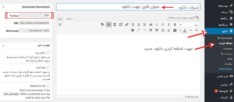 افزونه WordPress Download Monitor