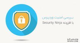 بررسی امنیت وردپرس با افزونه Security Ninja