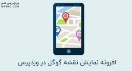 نقشه گوگل در وردپرس