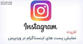افزونه Instagram Slider Widget