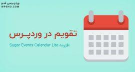 افزونه Sugar Events Calendar Lite