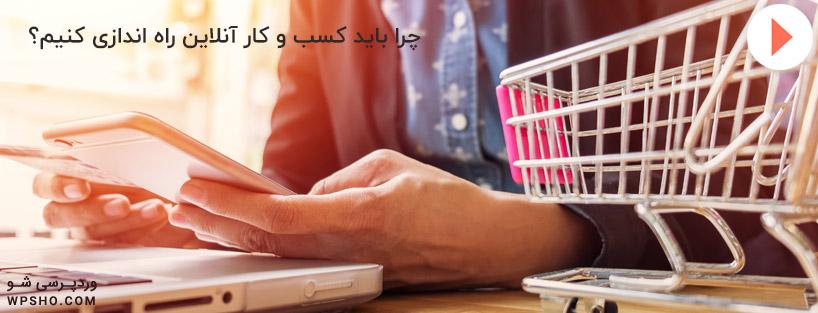 چرا باید کسب و کار آنلاین راه اندازی کنیم؟