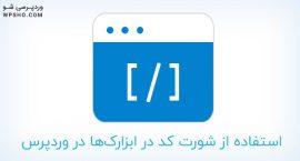 افزونه Widget Shortcode