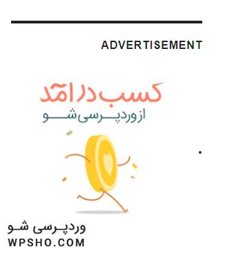 خروجی افزونه مدیریت تبلیغات وردپرس
