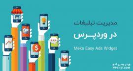 افزونه Meks Easy Ads Widget