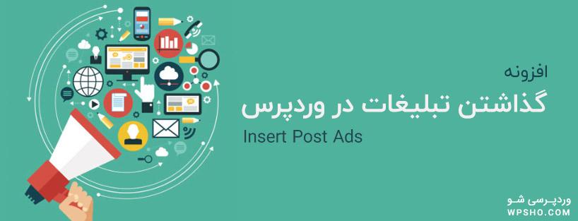 گذاشتن تبلیغات در وردپرس