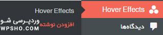 ورود به تنظیمات افزونه Hover Effect