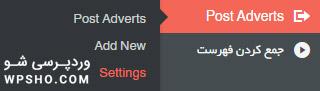 ورود به تنظیمات افزونه Insert ads post