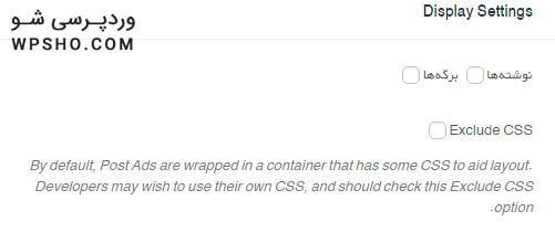 تنظیمات نمایش افزونه insert post ads