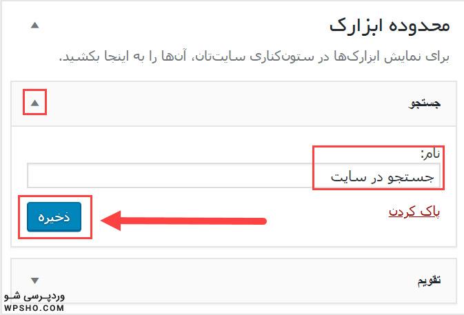 تغییر اسم ابزارک در وردپرس