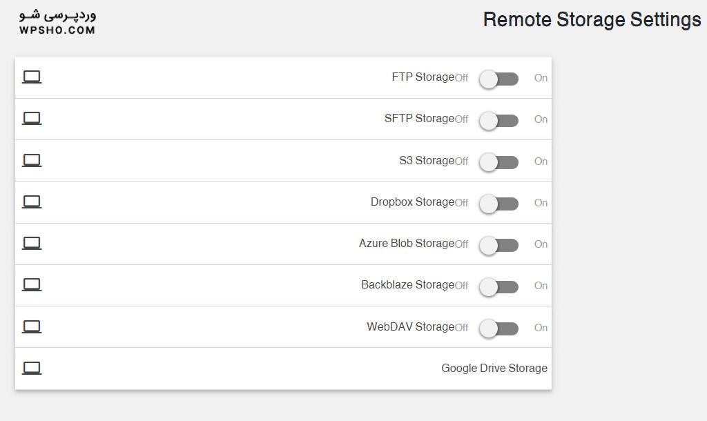 بخش ذخیره سازی فایل پشتیبان