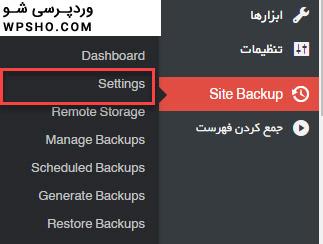 ورود به تنظیمات افزونه بکاپ گیری