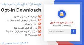افزونه Opt-In Downloads