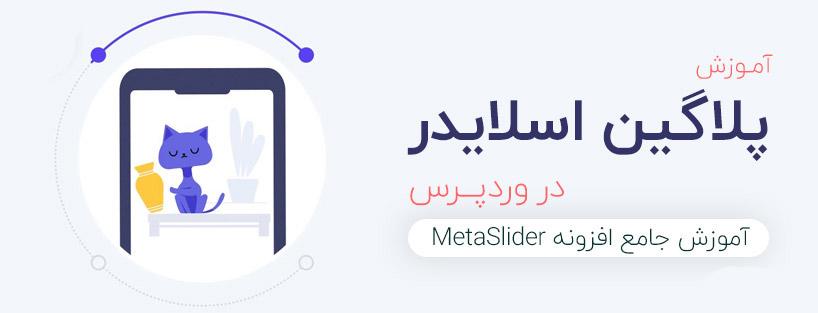 آموزش افزونه MetaSlider