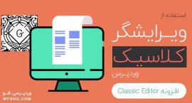 افزونه Classic Editor