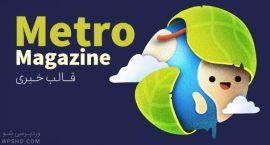 قالب وردپرس Metro Magazine