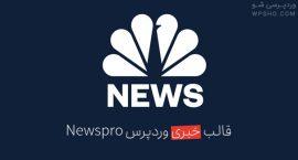 قالب خبری Newspro