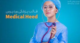قالب وردپرس Medical Heed